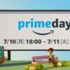 Amazonのprimeday(プライムデー)が7月10日から始まります!せっかくなので500ポイントもらっちゃいましょう!