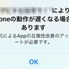 iPhoneでアプリを起動したら「動作が遅くなる場合がある」と出た?!
