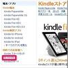 Kindle Fire HDX(HD)を買ったらやっておくと便利なこと 3回目