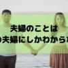 「離婚をしていない=仲良し夫婦」は大間違い!夫婦のことはその2人にしかわからない