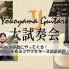 アコギ情報ブログ アコースティックマンへの道 ~57歩目 Yokoyama-Guitars大試奏会開催決定!!詳細発表します!!~