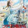 涙なしには観られない宮崎吾朗監督作品『コクリコ坂から』の魅力と欠点