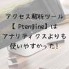 アクセス解析ツール【Ptengine】はアナリティクスよりも使いやすかった!