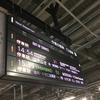 JR仙台駅の発車メロディーが変更になります。
