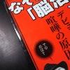 """【木曽さんちゅうは""""ぷちビッグダディ""""】第707回「ぷちビッグダディは複雑な思いで実家に戻る」"""