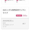 3rdシングル発売記念ワンマンライブ@20190926さいたまスーパーアリーナレポ