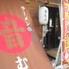 札幌市、麻生で食べられる、辛味噌ラーメンを食ってきたぜ!!~