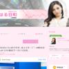 向後はるみオフィシャルブログ「はる日和」の口コミ評判|投資顧問・評価・検証