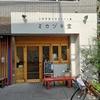 『ミカヅキ堂』三軒茶屋:明るいパン屋さんで絶品のバナナブレッドを!【Le pain de 水無月】