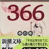 「仏教とっておきの話366 春の巻」(ひろさちや)