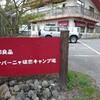【春の無印良品カンパーニャ嬬恋】風が気持ちいいGサイトでキャンプ!