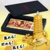 【期間限定】年末ジャンボ宝くじを保管しておける金運秘箱!