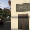 東京大学小石川植物園