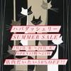SUMMER SALE 開催決定!!!