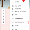 イベントの参加フォームにエントリー上限数を設定する方法(Google フォーム)