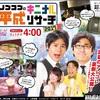 【速報】今朝の静岡新聞に載りました!