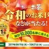 お〜いお茶|令和のお米1年分などが総計10,000名に当たる!