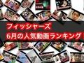 死ぬ可能性あり!フィッシャーズの人気動画ランキング!【2017年6月】