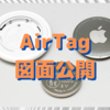 AirTagの詳細図面が公開!〜防水はiPhone並,磁気カードは大丈夫かな?〜