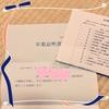 【保育士試験】必要書類の取り寄せ