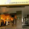 はじめての台湾 4 ~cama caféと鼎泰豐~