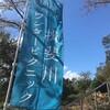 揖斐川ワンダーピクニック2018に行ってきた!~地域の祭りの次の形~