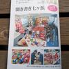 聞き書き七ヶ浜 Vol.9