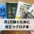 ブログで1万円稼ぐまでに読んだ超おすすめのブログ本たち