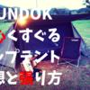 キャンプテント。バンドックの軍幕パップテントを買いました。感想は最高。