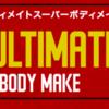 HMBアルティメット スーパーボディメイクの成分・効果・口コミを徹底評価!