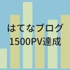 はてなブログ始めて、40日目で1500PVになりました