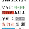 むむむ箸休めブログ (3月13日 雑誌 IN/SECTS)
