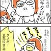 【漫画】私と乳3