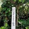 石垣島1周 その2