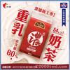 【全聯】紙パック鮮奶茶ブームに乗れるか?「午后時光 重乳奶茶」