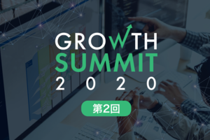 動画公開★Growth Summit 2020 -Vol.2-
