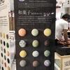 滋賀県産の羽二重餅の和菓子、売ってましたので思わず買っちゃいました。