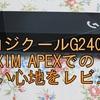 ロジクールG240t、XIM APEXでの使い心地をレビュー