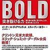 【ビジネス全般】BOLD 突き抜ける力 ピーター・H・ディアマンディス&スティーブン・コトラー