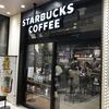 【カフェ】スターバックス コーヒー エトモ大井町店(大井町)