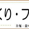 【イベント案内】112回豊中まちづくり・フォーラム( 6/27 、大阪)