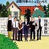 【2019年冬ドラマ】「沙粧妙子」がセリフに出てくるあたりが最高な『メゾン・ド・ポリス』