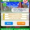【みんゴルアプリ】東京グランドゴルフガーデンHOLE6攻略