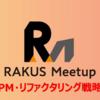【Meetup】PM・リファクタリング戦略