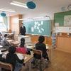授業参観⑥ 4年生 国語、社会