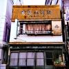 記事を寄稿しました:熱海の坂道と、レトロな建築群に誘われて。気が付くと旧糸川赤線の岸辺へ…… - WEBメディア〈すごいお雑煮〉へ