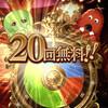 「グラブル」5周年記念毎日最高100連ガチャキャンペーン 9日目 ついにフェス!