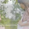 "[WebDrama][우만나]私たち, 初めて会った時覚えてる? シーズン2 Ep.03 - ""軍隊, そして彼女""[日本語字幕]"