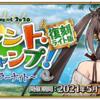 【FGO】サーヴァントサマーキャンプ復刻