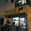 【今週のラーメン822】 ラーメン二郎 神田神保町店 (東京・神保町) 小ラーメン・少なめ・ニンニク